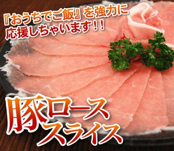 豚ローススライス 500g(しゃぶしゃぶ用)
