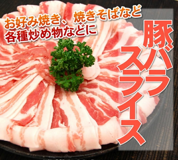 豚バラスライス 500g(炒め物・お好み焼き用)