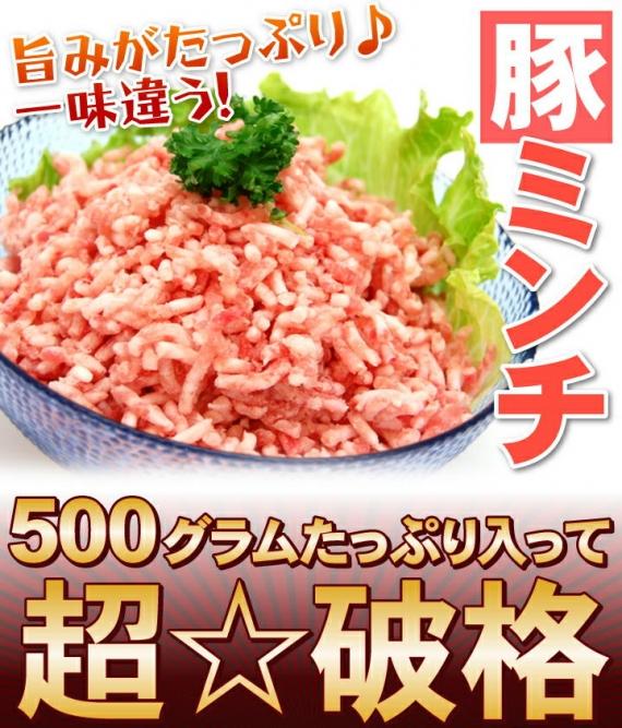 豚ミンチ 500g 冷凍 ハンバーグ、そぼろ、餃子、ギョウザ、カレーなどに最適