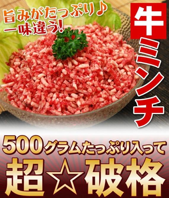 牛ミンチ 500g 冷凍 ハンバーグ、ミールボール、ドリア、カレーなどに最適