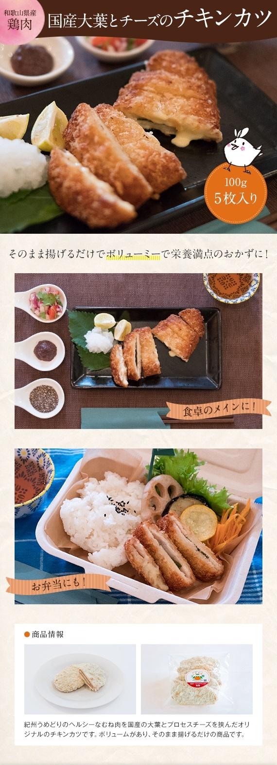紀州うめどり 国産大葉とチーズ入りチキンカツ < 冷凍クール便 >