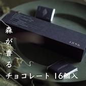 雑誌「和-nagomi- Vol.45」で紹介された熊野の香りエムアファブリー 47CLUBの『熊野の香り4896』です。