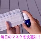 雑誌「家庭画報」で紹介された熊野の香りエムアファブリー 47CLUBの『熊野の香り 熊野杉Shibahara フローラルウォーター(50ml)』です。