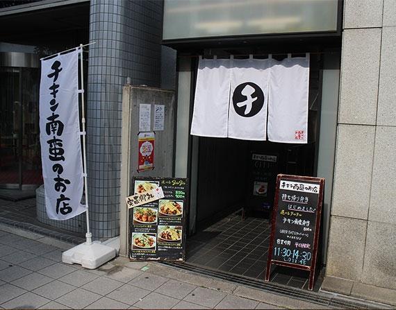 大阪福島のチキン南蛮専門店「チキン南蛮のお店」