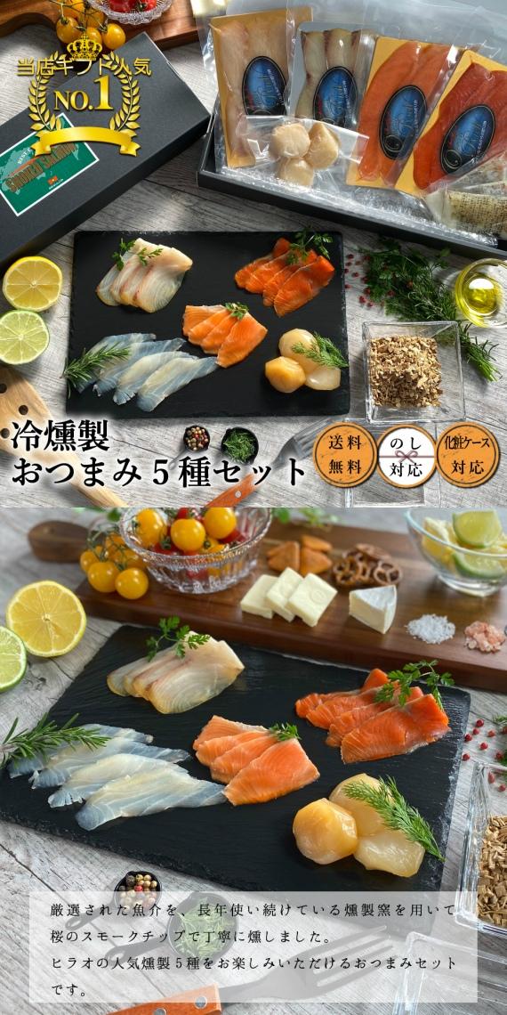冷燻製おつまみ5種セット【お歳暮2020】【漬魚・魚加工品】【送料無料】