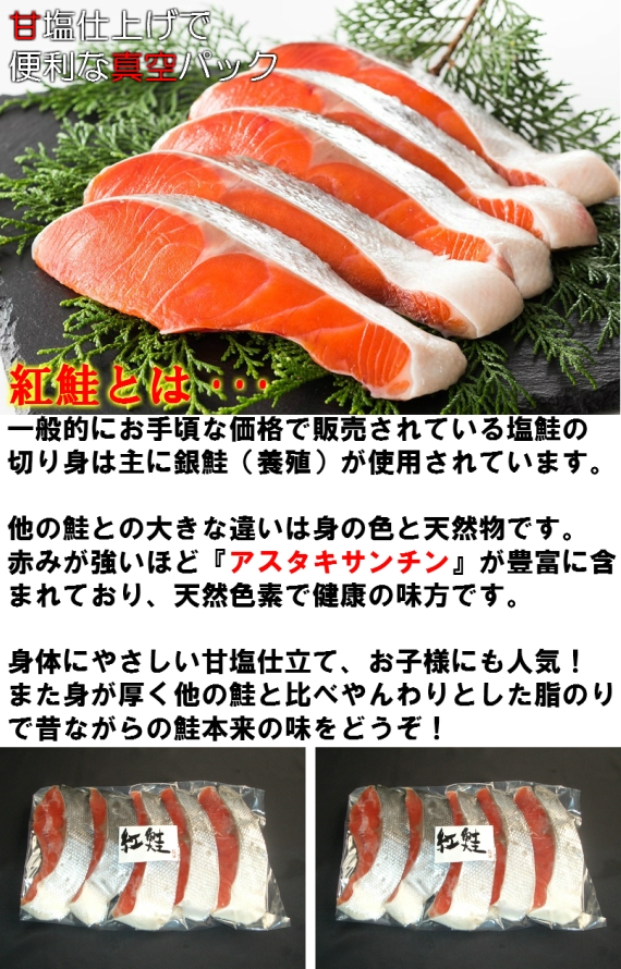 天然汐紅鮭切身5切×2PC【父の日2021】【グルメ・おつまみ】【お中元2021】【漬魚・魚加工品】【送料無料】