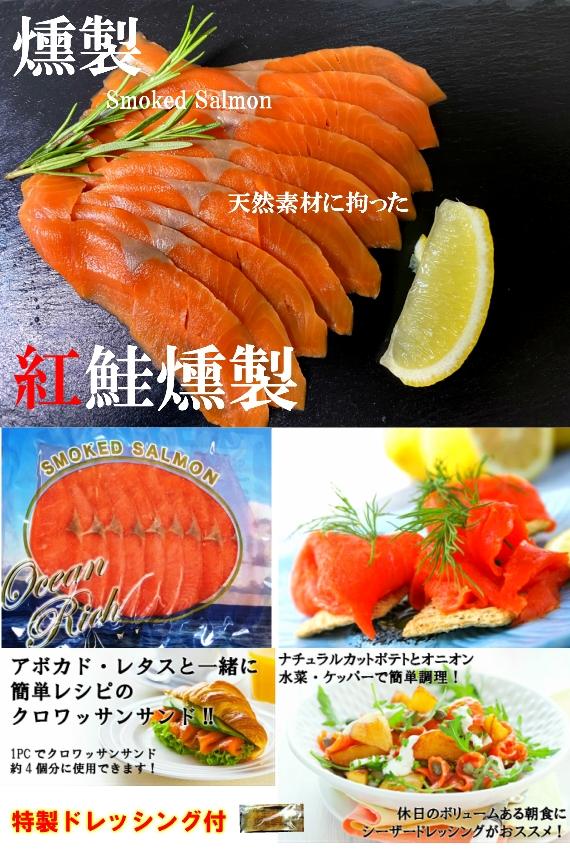 無添加スモークサーモン(紅鮭)100g【漬魚・魚加工品】