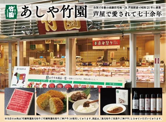 【8/31までの期間限定】あしや竹園 神戸牛サーロインステーキ【お中元2021】【精肉・肉加工品】