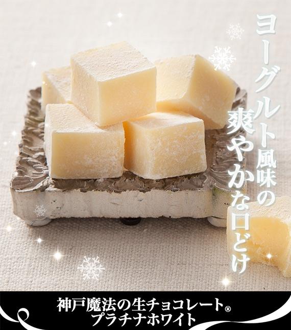 神戸魔法の生チョコレート(R)・プラチナホワイト【お歳暮2020】【スイーツ・洋菓子・和菓子】