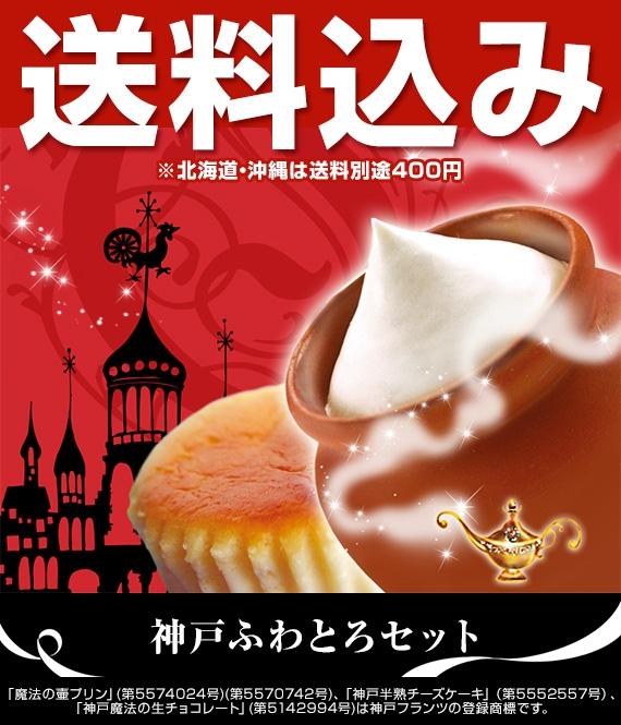 【送料込み※】魔法の壷プリン(R)と半熟チーズケーキ の神戸ふわとろセット【お試し】【特典付き】【父の日2020】【スイーツ・和菓子】