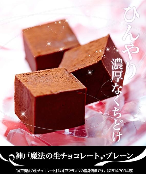 神戸魔法の生チョコレート(R)・プレーン【ホワイトデー2020】【チョコ・スイーツ】