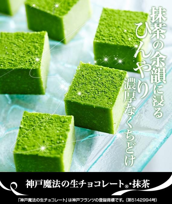 神戸魔法の生チョコレート(R)・抹茶【お歳暮2020】【スイーツ・洋菓子・和菓子】
