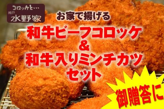 【送料込み】神戸水野家 和牛ビーフコロッケ&和牛入りミンチカツセット