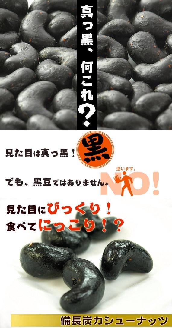 備長炭カシューナッツ(021630)