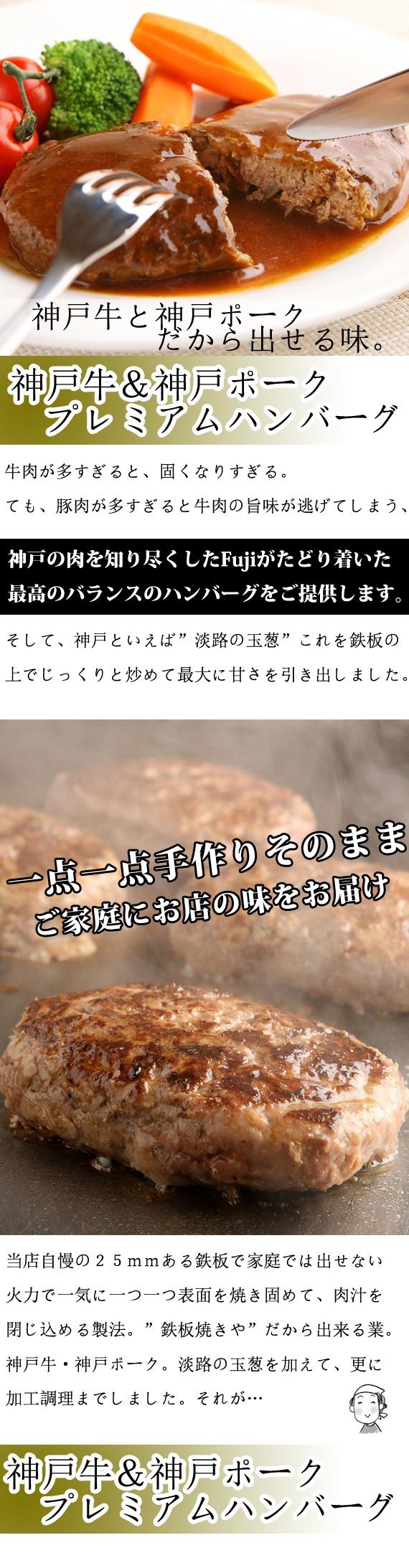 神戸牛と神戸ポークのプレミアムハンバーグデミグラスソース味180g×3個 【お歳暮2019】 【ハム・肉加工品】