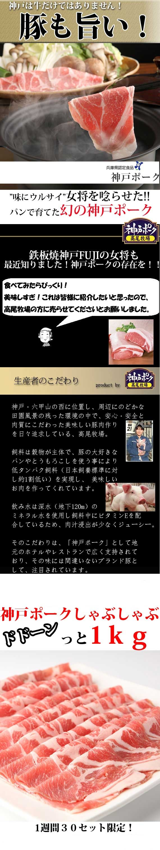 神戸ポークロース肉 しゃぶしゃぶ用 1000g 鹿児島県産つくね500g付き