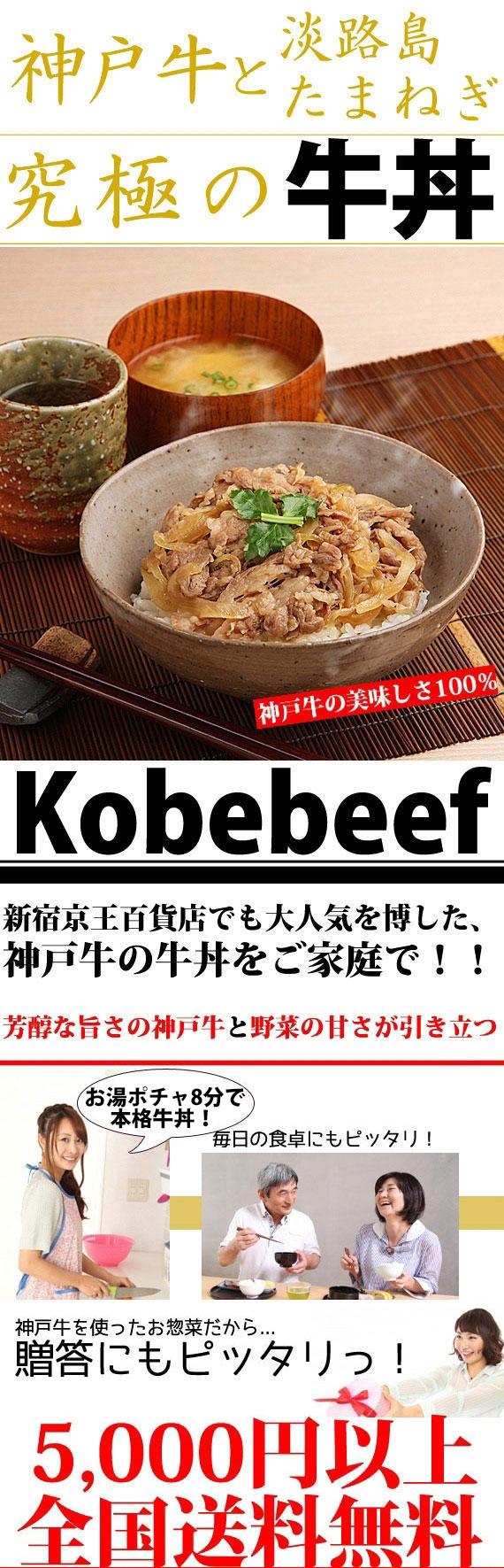 神戸牛100g入り淡路島玉葱の牛丼