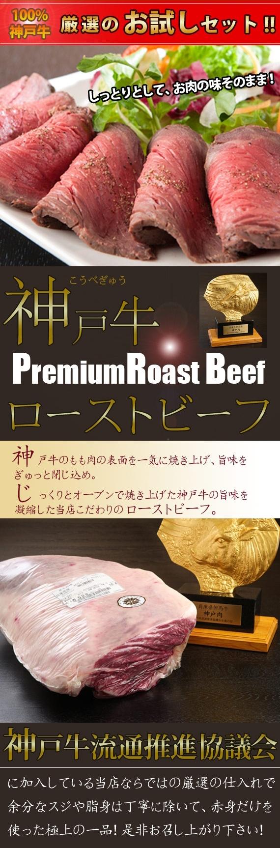 【新発売】神戸牛プレミアムローストビーフ100g