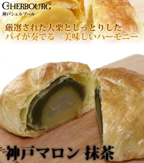 【神戸マロン】 アソート 3個入