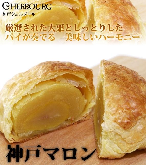 【ギフト】 月に10万個売れる人気の【神戸マロン】 5個入