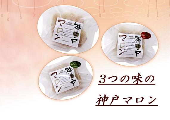 【ギフト】に最適!大きな栗の甘露煮の【神戸マロン】 アソート 8個入