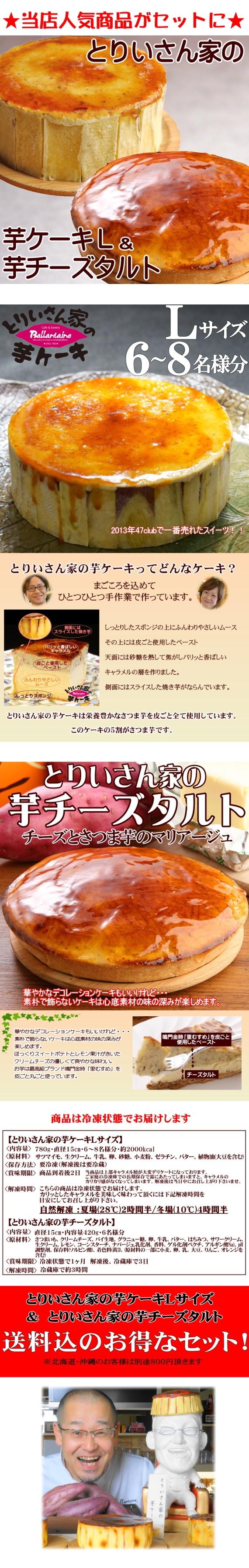 芋ケーキLサイズ&メッチャ美味しい芋チーズタルト★当店人気商品
