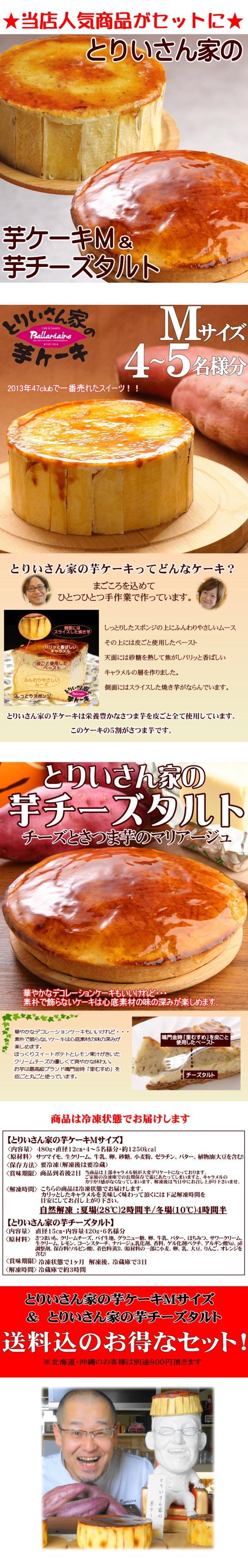芋ケーキMサイズ&メッチャ美味しい芋チーズタルト 当店人気商品がセットに 送料無料