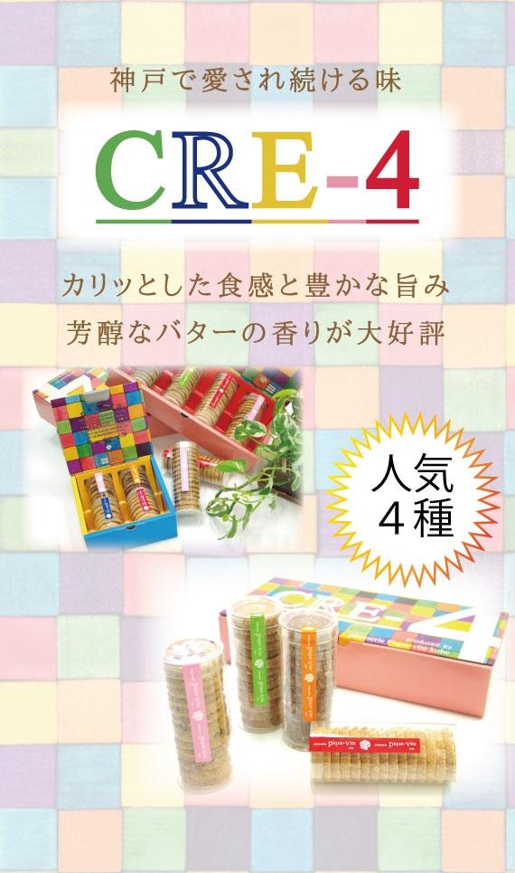 【人気上位4種】CRE-4 Lボックス-A  クッキー詰め合わせ(プレーン・チョコチップ・アマンドショコラ・アールグレイ)
