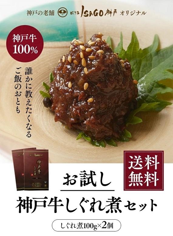 【初回限定 送料無料】神戸牛しぐれ煮  佃煮  お試し 100g×2個