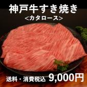 神戸牛すき焼き(カタロース200g×2) 【お歳暮2020】【精肉・肉加工品】