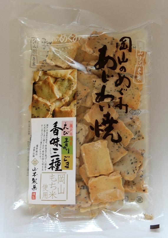 岡山のめぐみあじわい焼 香味三種(60g)
