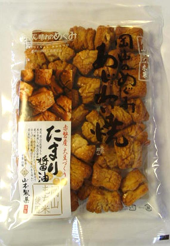 岡山のめぐみあじわい焼 たまり醤油(100g)