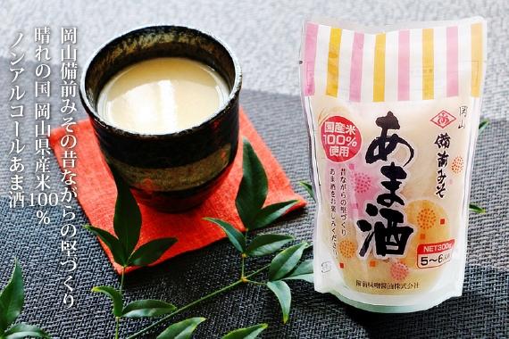 国産米100%米麹とお米で作ったノンアルコール無添加甘酒 備前あま酒300gスタンドパック