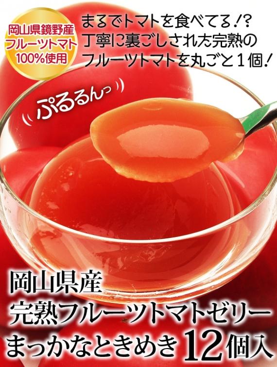 送料無料 岡山県産完熟フルーツトマトのジュレ「まっかなときめき」12個入