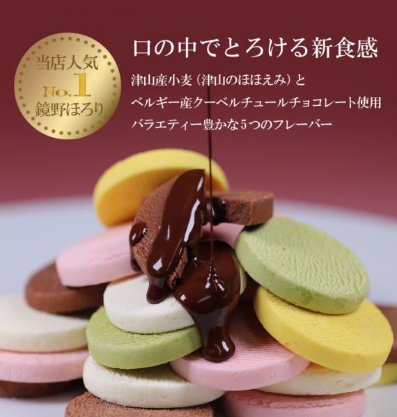 プチギフト!とろけるショコラクッキー鏡野ほろり(8枚入×4箱)【ホワイトデー2021】【スイーツ】