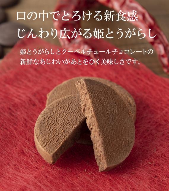 ギフトにおすすめ!ベルギーのショコラと岡山の姫とうがらしが出会った『にわかに恋』(10枚入)