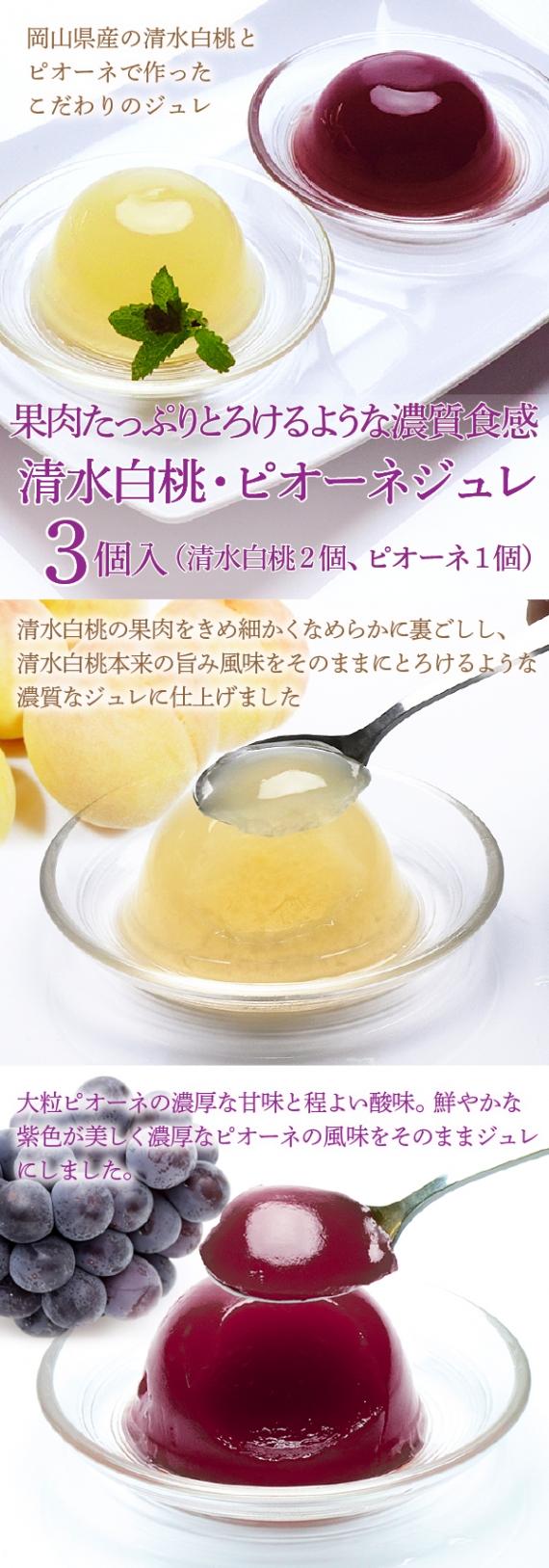 【送料無料】まずはお試し!岡山県産果実100%とろけるような濃質食感 清水白桃・ピオーネジュレ3個入【お試し】