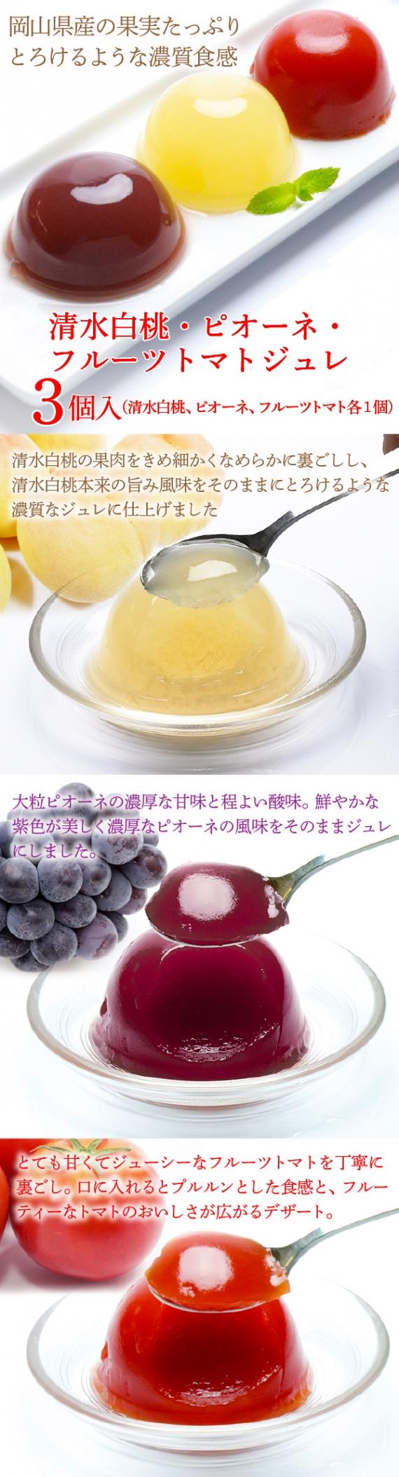 【送料無料】まずはお試し!岡山県産果実100%とろけるような濃質食感 清水白桃・ピオーネ・フルーツトマトジュレ3個入【お試し】