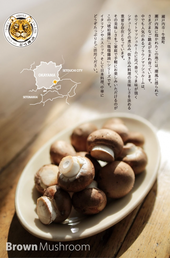 【うま味と香りのだし醤油】 瀬戸内市産ブラウンマッシュルーム 琥珀醤油 瑪瑙醤油 150ml 2本セット