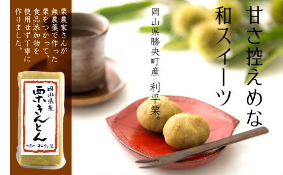 栗きんとん(食品添加物不使用)