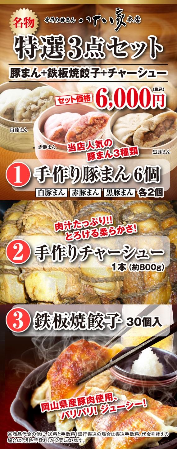 《八十八家本店特製》特選3点セット(豚まん・焼餃子・チャーシュー)
