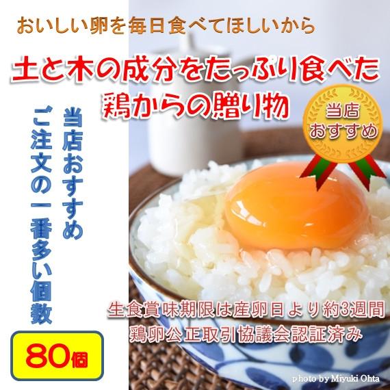 たまご (ブランド卵「満月」) 鶏卵80個