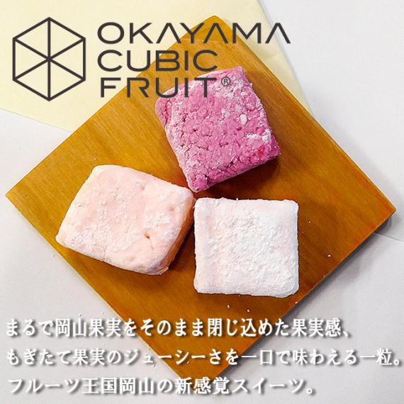まるで果実のようなフワフワギモーブ(生マシュマロ)『OKAYAMA CUBIC FRUIT』12ヶ入×3種 アソート(白桃・いちご・ブルーベリー) 【スイーツ・洋菓子・和菓子】