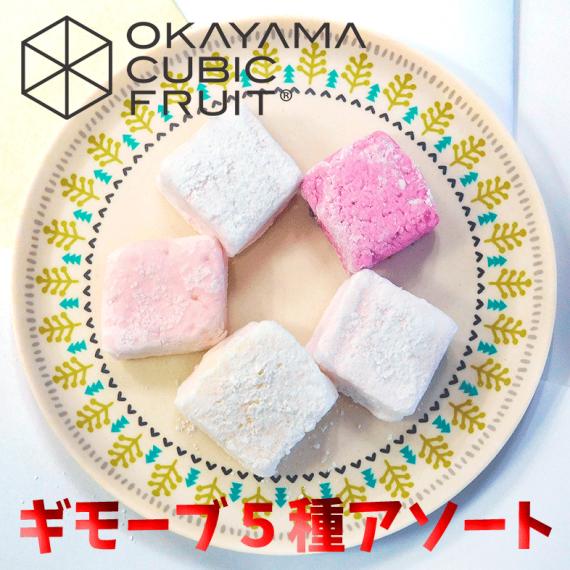 まるで果実のようなフワフワギモーブ(生マシュマロ)『OKAYAMA CUBIC FRUIT』4ヶ入×5種 アソート(白桃・いちご・ブルーベリー・ピオーネ・レモン)【スイーツ・洋菓子・和菓子】