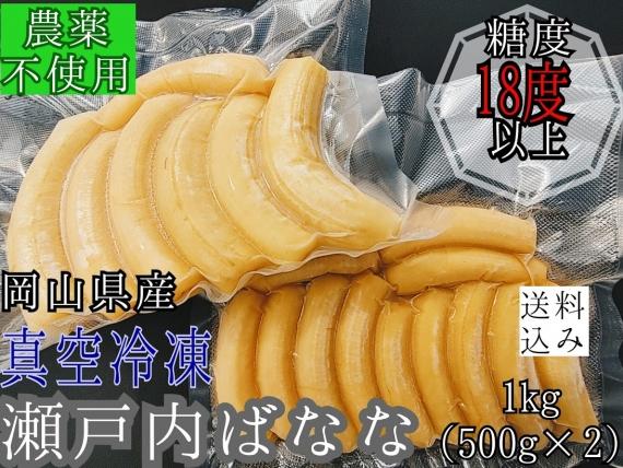 【送料込み】    岡山県産の国産バナナ!!!真空冷凍 瀬戸内ばなな 1�s(500g×2)