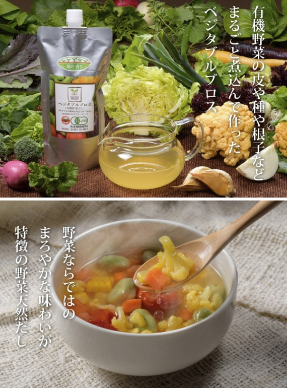 ベジタブルブロス(飲める高級野菜天然だし)300g×3パックお試しセット
