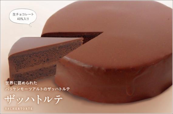 世界に認められたモーツアルトのザッハトルテ 18cm 【チョコ・スイーツ】