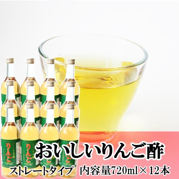 甘くてさわやかな風味とスッキリとした酸味が特徴【おいしいりんご酢飲料(ストレート) 720ml 12本入り】