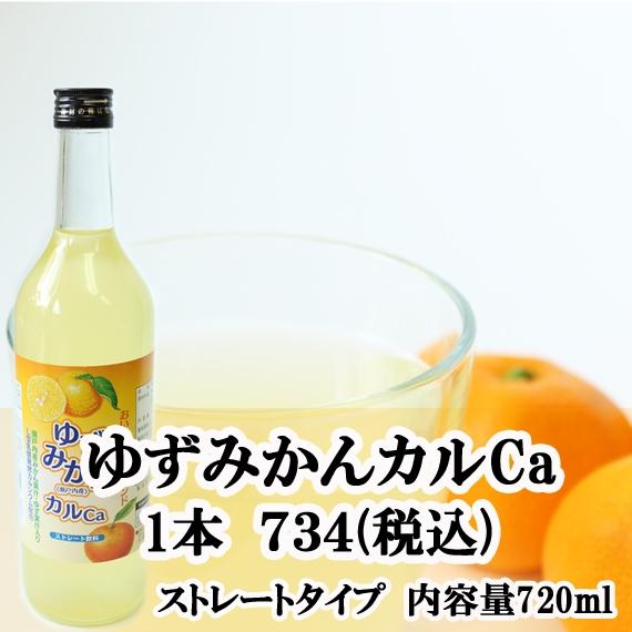瀬戸内産ミカン果汁入り【ゆずみかんカルCa飲料 720ml】