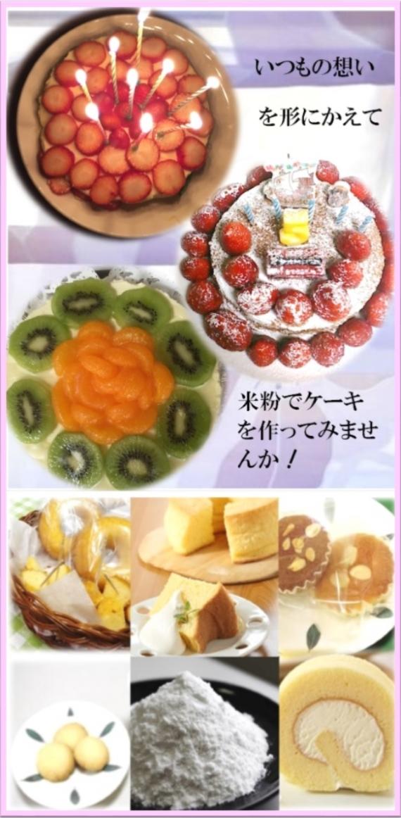 米粉でお菓子300g (10袋)広島県三次産(みよし)米を100%使用【送料込】グルテンフリー米粉